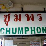 チュムポーン