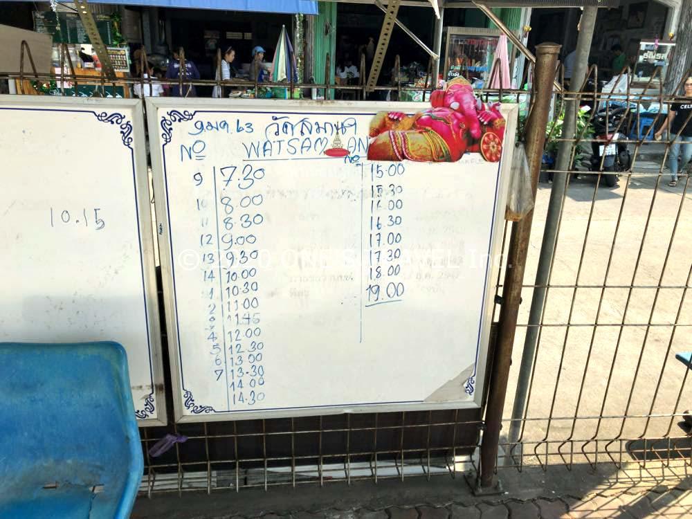 ピンクガネーシャ(ワットサマーン)行きのソンテウの時刻表
