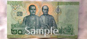 新20バーツ紙幣(裏)